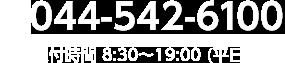 044-542-6100(受付時間 8:30〜19:00 (平日))